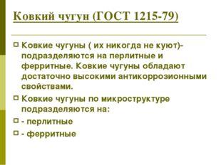 Ковкий чугун (ГОСТ 1215-79) Ковкие чугуны ( их никогда не куют)- подразделяют