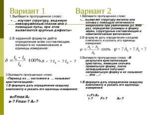 Вариант 1 Вариант 2 1.Выпишите пропущенное слово: « … изучает структуру, види