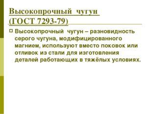 Высокопрочный чугун (ГОСТ 7293-79) Высокопрочный чугун – разновидность серого