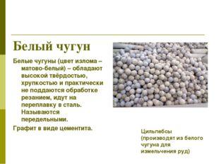 Белый чугун Белые чугуны (цвет излома – матово-белый) – обладают высокой твё