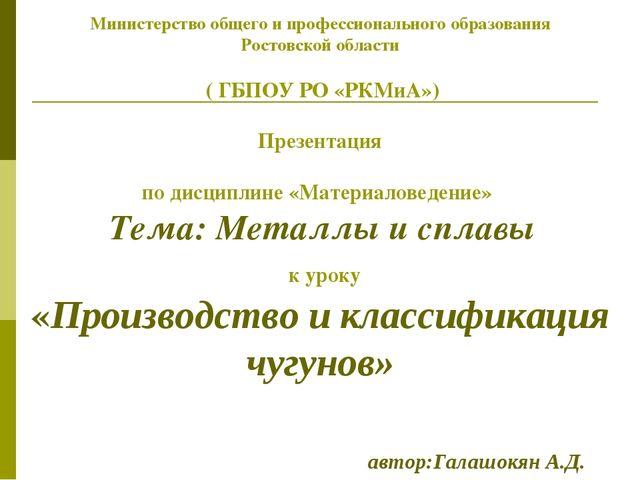 Министерство общего и профессионального образования Ростовской области ( ГБП...