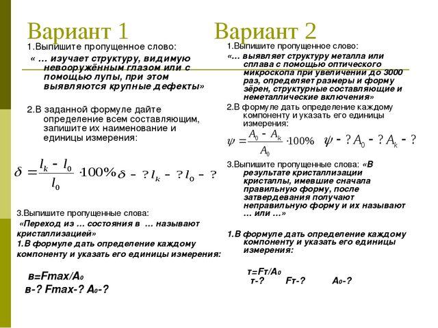 Вариант 1 Вариант 2 1.Выпишите пропущенное слово: « … изучает структуру, види...