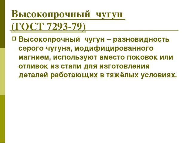 Высокопрочный чугун (ГОСТ 7293-79) Высокопрочный чугун – разновидность серого...