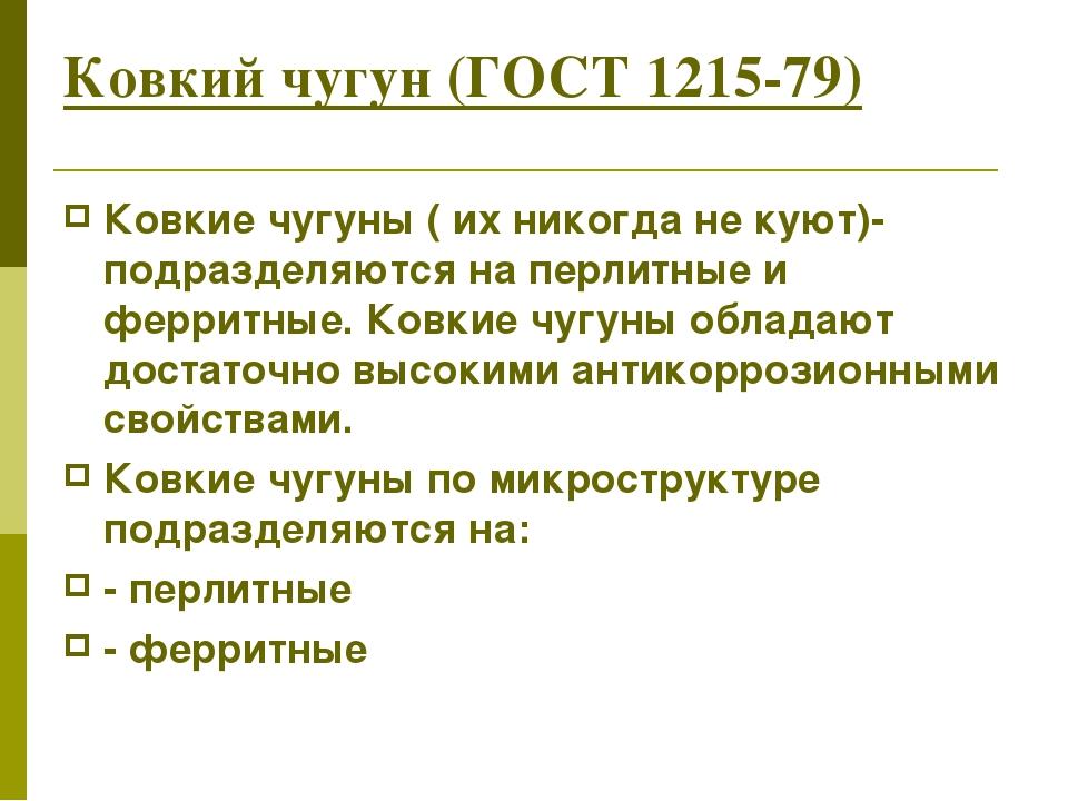 Ковкий чугун (ГОСТ 1215-79) Ковкие чугуны ( их никогда не куют)- подразделяют...