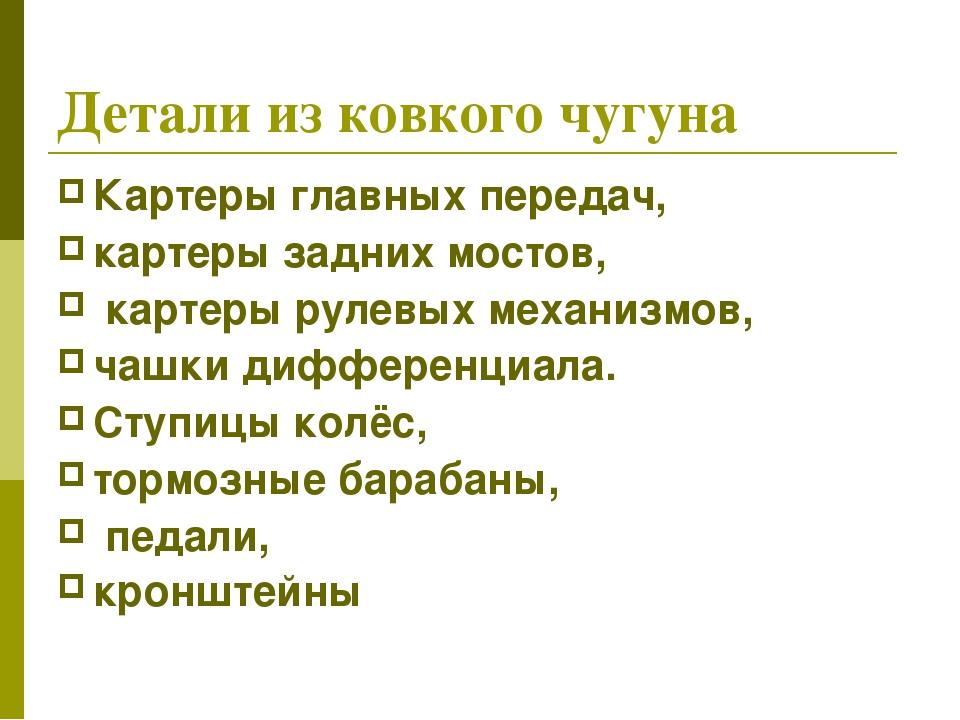 Детали из ковкого чугуна Картеры главных передач, картеры задних мостов, карт...