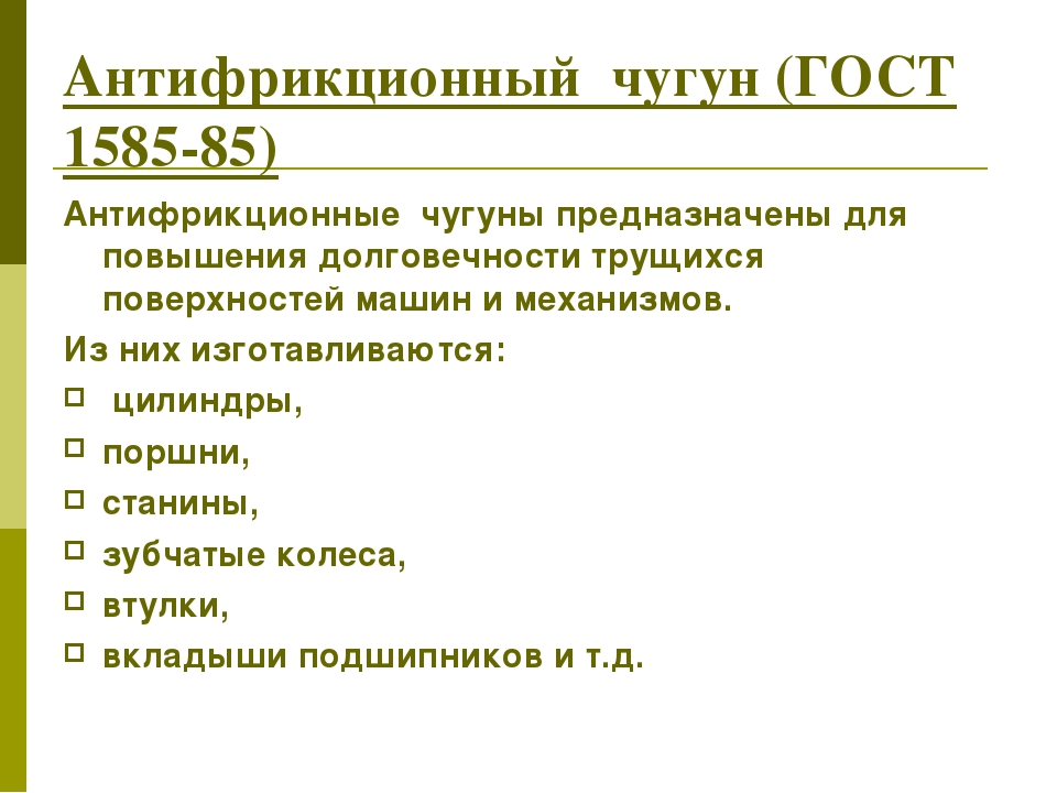 Антифрикционный чугун (ГОСТ 1585-85) Антифрикционные чугуны предназначены для...