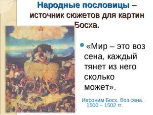Народные пословицы – источник сюжетов для картин Босха. «Мир – это воз сена,
