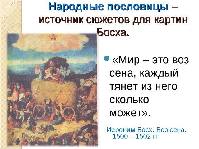 Народные пословицы – источник сюжетов для картин Босха. «Мир – это воз сена,...