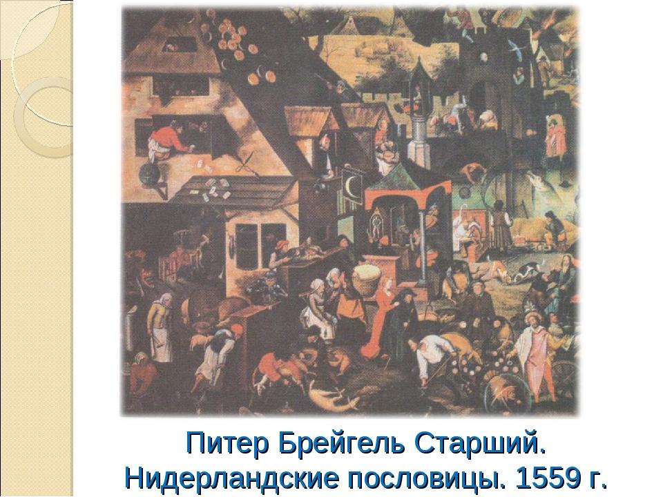 Питер Брейгель Старший. Нидерландские пословицы. 1559 г.