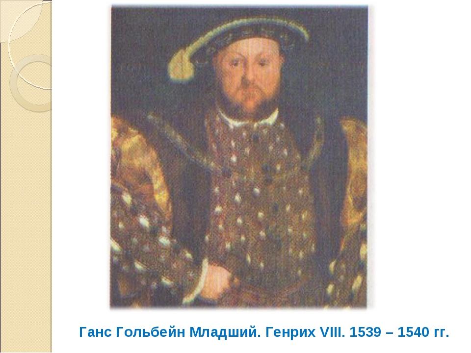 Ганс Гольбейн Младший. Генрих VIII. 1539 – 1540 гг.