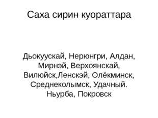 Саха сирин куораттара Дьокуускай, Нерюнгри, Алдан, Мирнэй, Верхоянскай, Вилюй