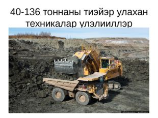40-136 тоннаны тиэйэр улахан техникалар улэлииллэр