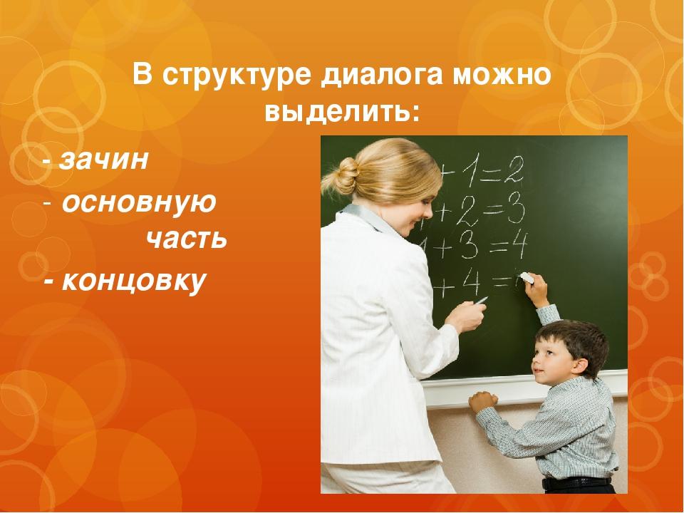 В структуре диалога можно выделить: -зачин -основную часть - концовку
