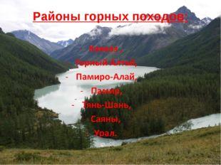 Районы горных походов: