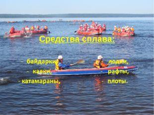 Средства сплава: