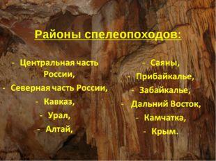Районы спелеопоходов: