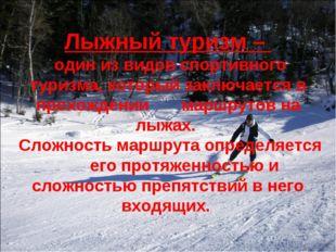 Лыжный туризм – один из видов спортивного туризма, который заключается в прох