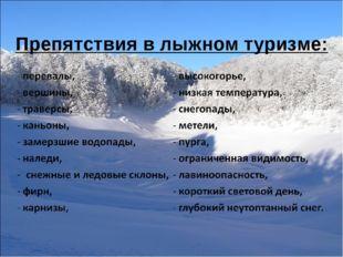 Препятствия в лыжном туризме: