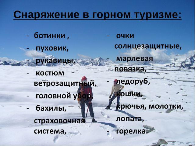 Снаряжение в горном туризме: