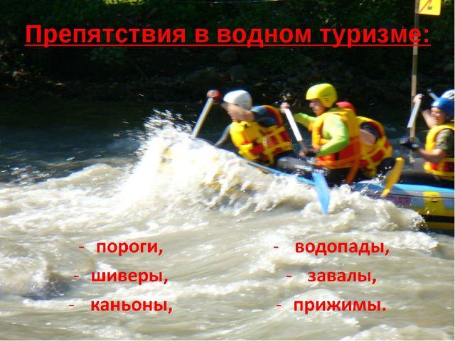 Препятствия в водном туризме: