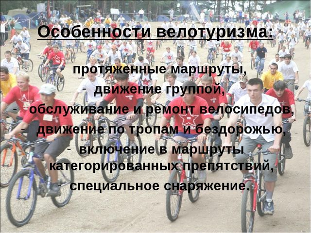 Особенности велотуризма: протяженные маршруты, движение группой, обслуживание...