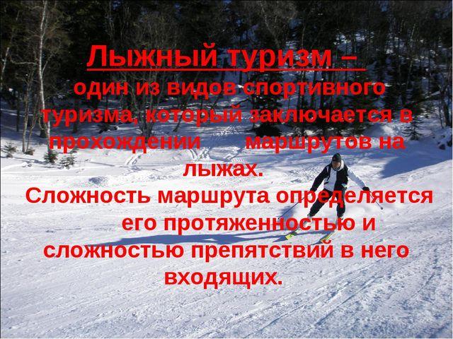 Лыжный туризм – один из видов спортивного туризма, который заключается в прох...