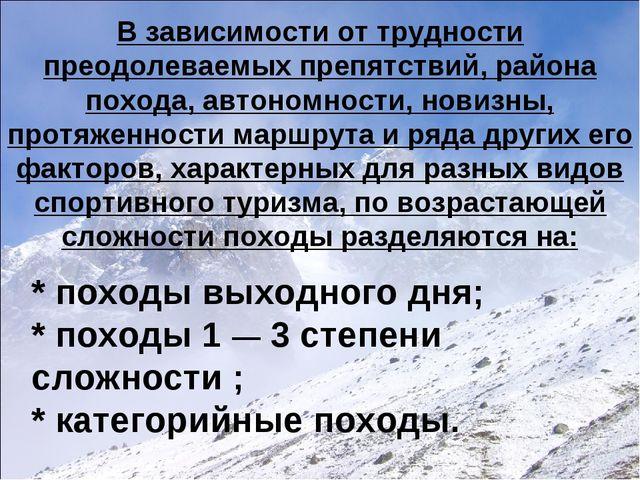 В зависимости от трудности преодолеваемых препятствий, района похода, автоном...