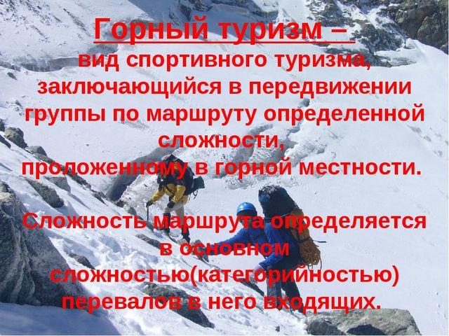 Горный туризм – вид спортивного туризма, заключающийся в передвижении группы...