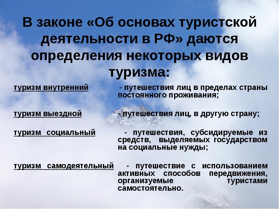 В законе «Об основах туристской деятельности в РФ» даются определения некотор...
