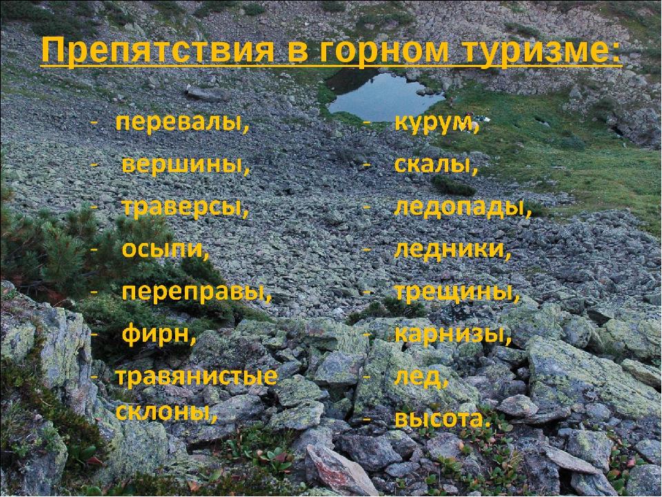 Препятствия в горном туризме: