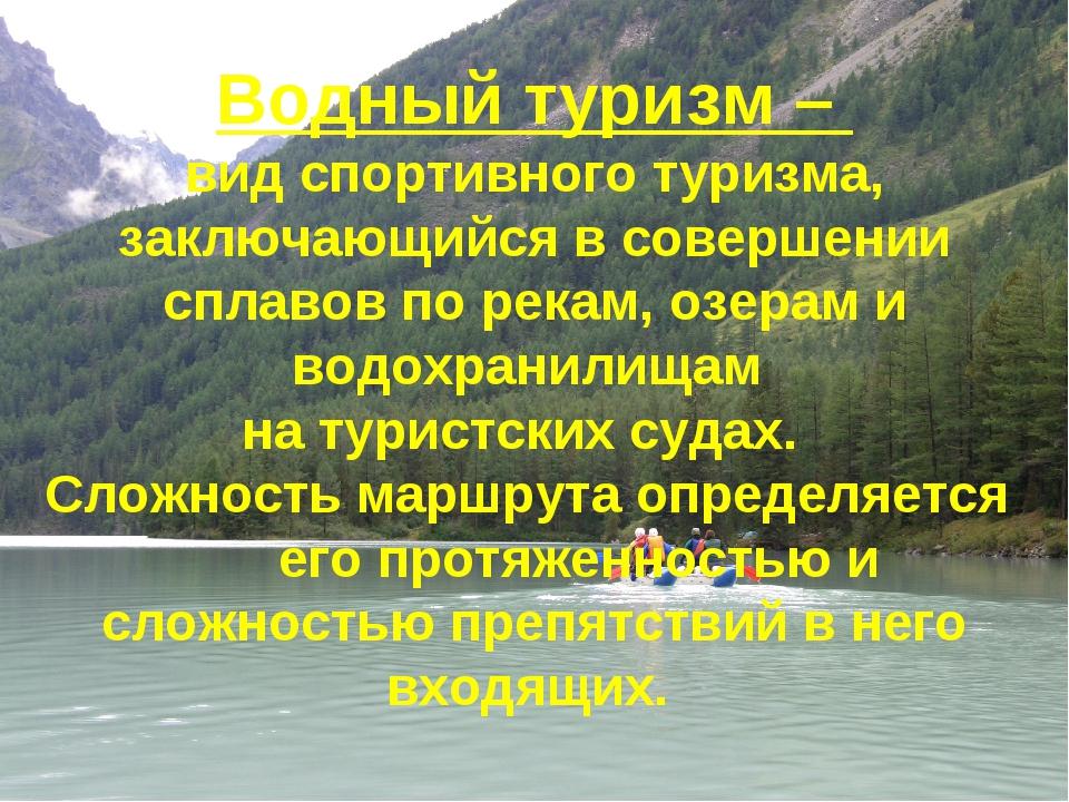 Водный туризм – вид спортивного туризма, заключающийся в совершении сплавов п...