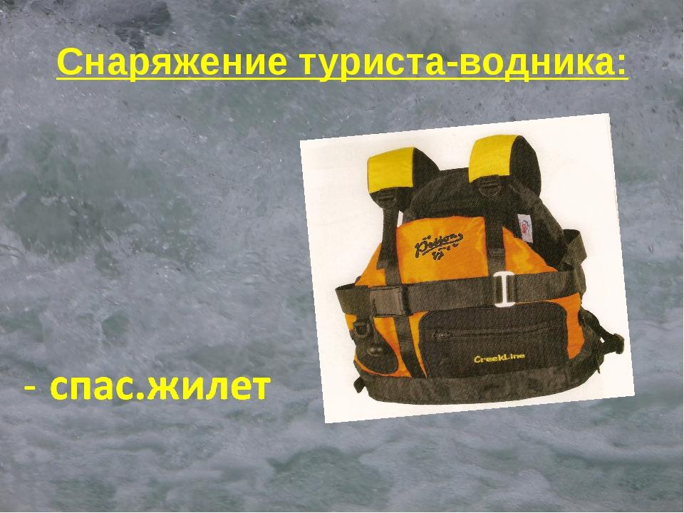 Снаряжение туриста-водника: