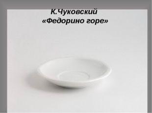 К.Чуковский «Федорино горе»