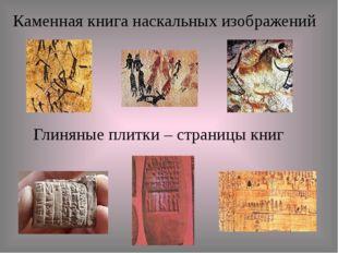 Каменная книга наскальных изображений Глиняные плитки – страницы книг