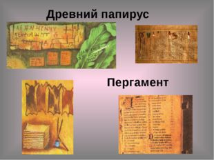 Древний папирус Пергамент