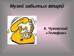 Музей забытых вещей К. Чуковский «Телефон»