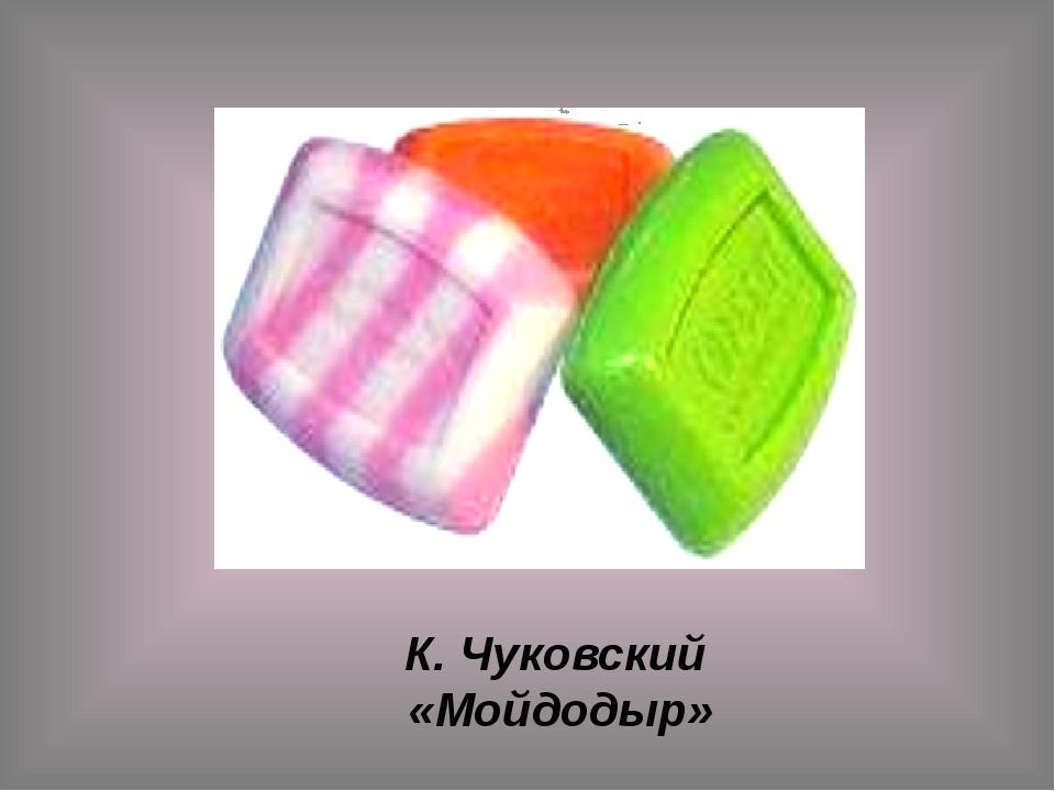К. Чуковский «Мойдодыр»