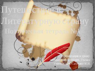 Поэтическая тетрадь №1 Путешествие в Литературную страну Презентация к уроку