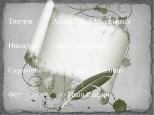 Тютчев Афанасий Афанасьевич Никитин  Иван Захарович Суриков Фёдор Ива