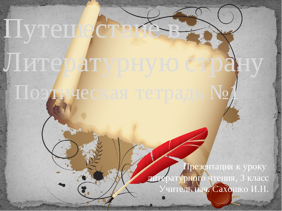 Поэтическая тетрадь №1 Путешествие в Литературную страну Презентация к уроку...