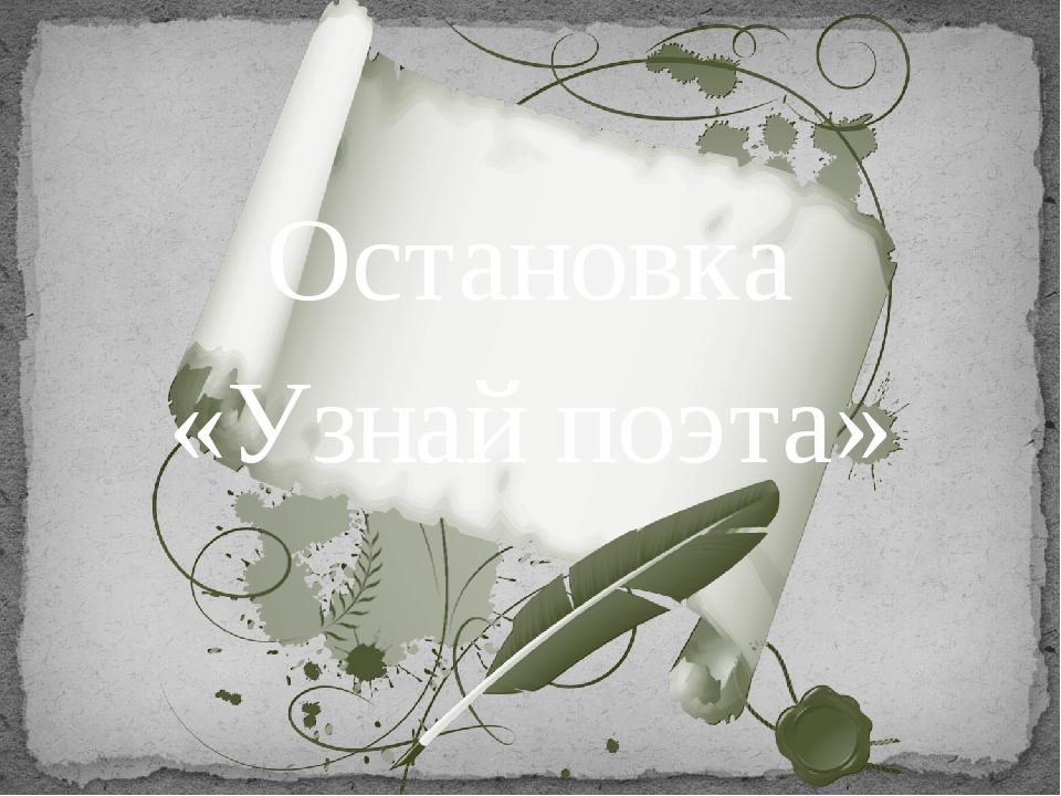 Остановка «Узнай поэта»