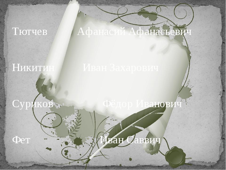 Тютчев Афанасий Афанасьевич Никитин  Иван Захарович Суриков Фёдор Ива...