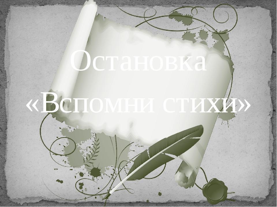 Остановка «Вспомни стихи»