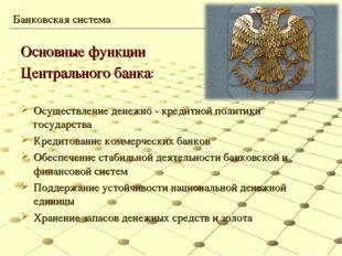 Основные функции Центрального банка: Осуществление денежно - кредитной полити