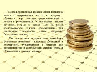 Но едва в хранилищах древних банков появились мешки с сокровищами, как в их