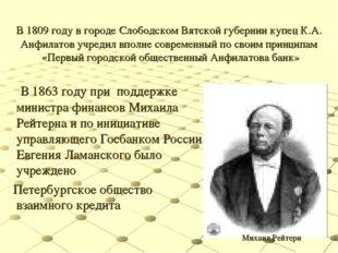 В 1809 году в городе Слободском Вятской губернии купец К.А. Анфилатов учредил