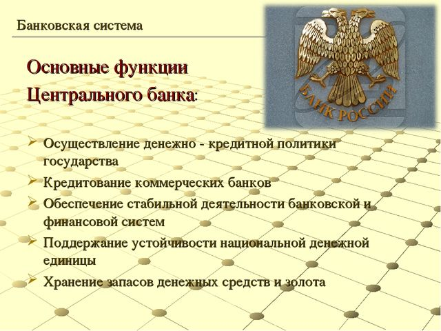 Основные функции Центрального банка: Осуществление денежно - кредитной полити...