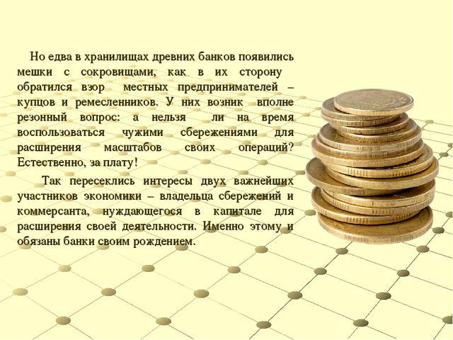 Но едва в хранилищах древних банков появились мешки с сокровищами, как в их...