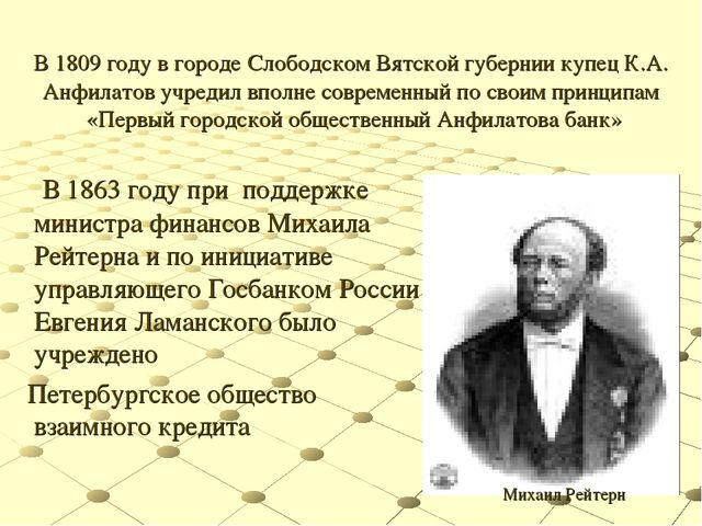 В 1809 году в городе Слободском Вятской губернии купец К.А. Анфилатов учредил...