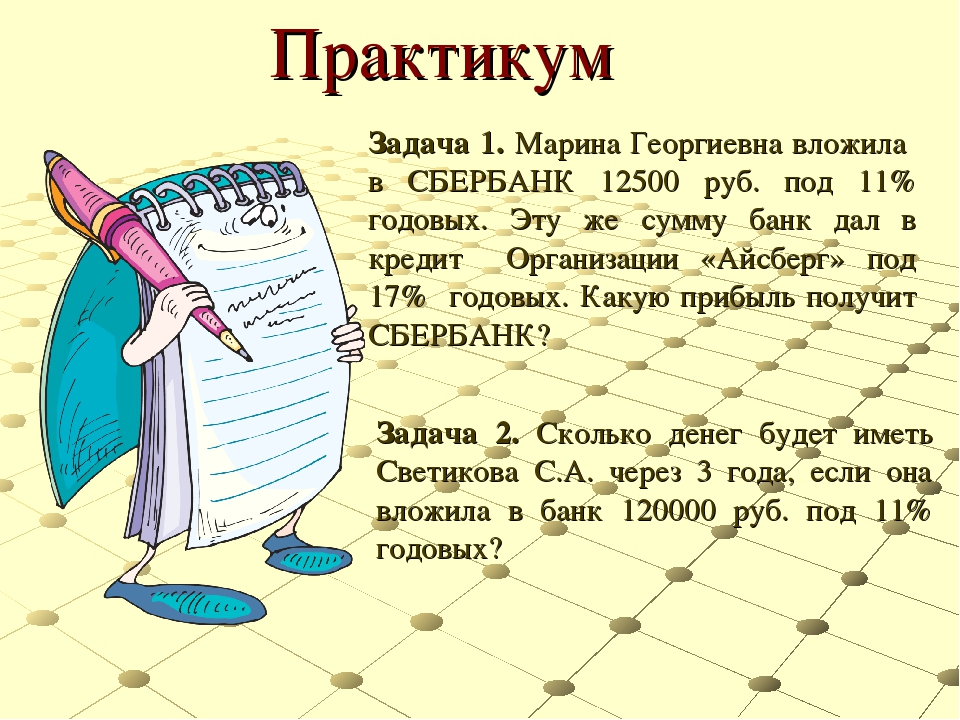 Практикум Задача 1. Марина Георгиевна вложила в СБЕРБАНК 12500 руб. под 11% г...
